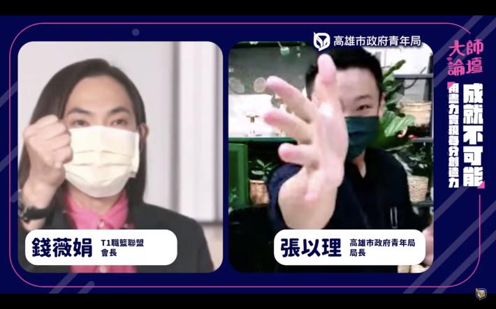 5.青年局張以理局長與錢薇娟PK猜拳