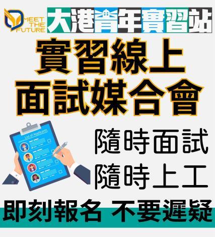 大港青年實習媒合