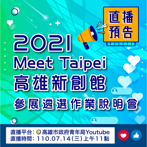 Meet Taipei新創展直播